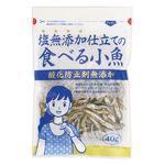 マルカイフーズ 塩無添加仕立ての食べる小魚 40g