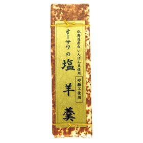 オーサワジャパン オーサワの塩羊羹 280g