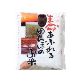小野寺 特別栽培 生命あふれる田んぼのお米(ひとめぼれ 玄米) 4kg