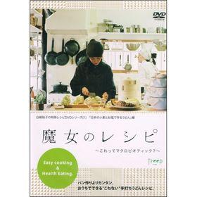 アロハス 魔女のレシピ これってマクロビオティック?「日本の小麦とお塩でつくるうどん」編 DVD
