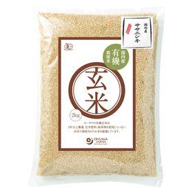 オーサワジャパン 有機玄米(ササニシキ)国内産 2㎏
