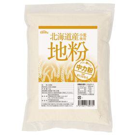 健友交易 北海道産小麦使用 地粉(中力粉) 1㎏