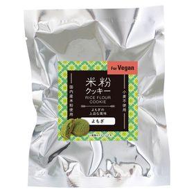 オーサワジャパン 米粉クッキー(よもぎ) 60g