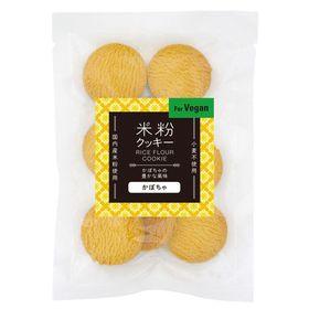 オーサワジャパン 米粉クッキー(かぼちゃ) 60g