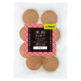 オーサワジャパン 米粉クッキー(ベリー) 60g