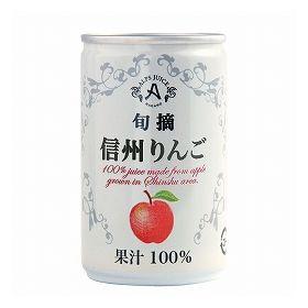 アルプス 信州りんごジュース 160g
