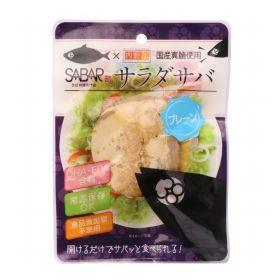 ウチノ サラダサバ(プレーン) 1切 50g