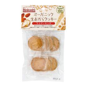 アルファフードスタッフ オーガニック生おからクッキー(ココアーモンド) 7枚