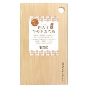 オーサワジャパン 四万十ひのき一枚板まな板(角丸・長方形)厚さ20mm 1枚