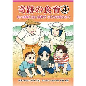 美健ガイド社 奇跡の食育(4)