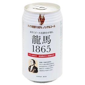 日本ビール 龍馬1865(ノンアルコールビール) 350ml