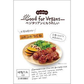 くらこん Good for Vegans ふわふわつくねの素 65g(たれ45g、具材20g)