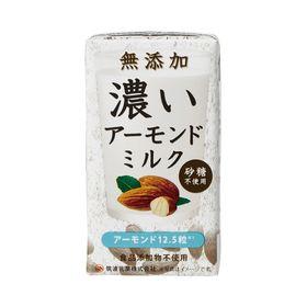 筑波乳業 濃いアーモンドミルク(砂糖不使用) 125ml