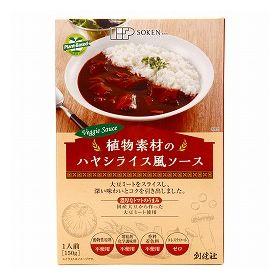 創健社 植物素材のハヤシライス風ソース(レトルト) 150g