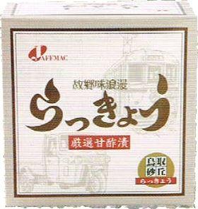 【予約】 新物  砂丘らっきょう甘酢漬 630g